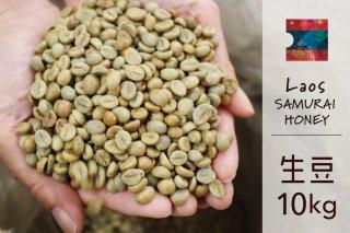 <img class='new_mark_img1' src='https://img.shop-pro.jp/img/new/icons14.gif' style='border:none;display:inline;margin:0px;padding:0px;width:auto;' />★無農薬コーヒー生豆★ ラオス SAMURAI カティモール ハニー 10kg
