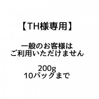 【TH様専用】オリジナルパッケージコーヒー焙煎豆 200g *1〜10個まで