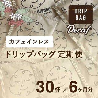 <b>★無農薬コーヒー★ 最響のカフェインレスコーヒー(デカフェ) ドリップバッグ 定期便 30杯 ×6か月分</b>