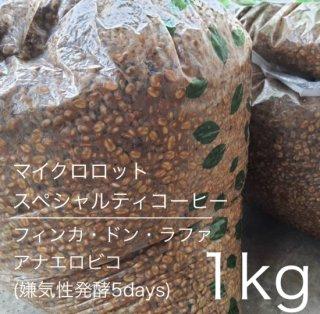 </b>★マイクロロット・スペシャルティコーヒー 無農薬 コーヒー生豆★ <新豆>Finca Don Rafa(フィンカ・ドン・ラファ)パチェ 嫌気性発酵 1kg</b>