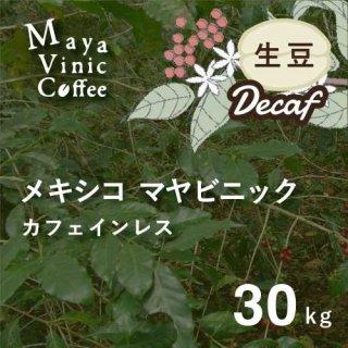 有機JASオーガニック ★無農薬コーヒー生豆★ 【カフェインレスコーヒー (デカフェ)】 メキシコ マヤビニック 30kg