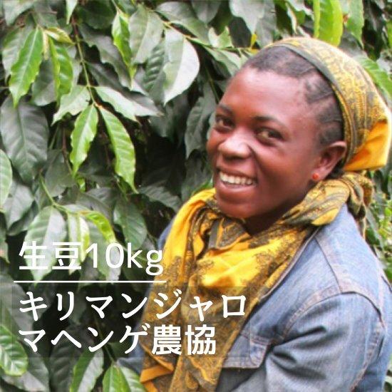 【再入荷】★無農薬コーヒー生豆★ キリマンジャロ マヘンゲ・アムコス生産者組合(タンザニア) 10kg