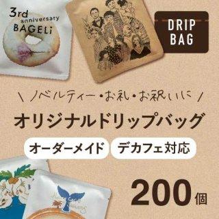 <OEM>無農薬コーヒー豆使用 オリジナルドリップパック 200個(両面印刷あり)*デカフェにも対応