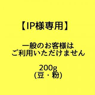 【IP様専用】オリジナルパッケージコーヒー焙煎豆(200g)
