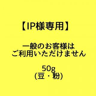 【IP様専用】オリジナルパッケージコーヒー焙煎豆(50g)