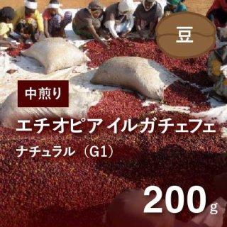 *業務利用者専用*【当月の特選】コーヒー焙煎豆 (1)200g(豆)