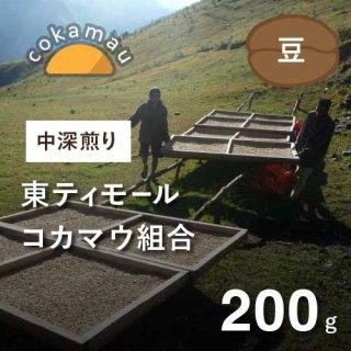 *業務利用者専用*【当月の特選】コーヒー焙煎豆(2) 200g(豆)