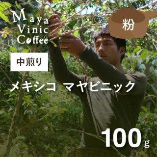 ★フェアトレード&無農薬コーヒー★メキシコ マヤビニック 中煎り 100g(粉)