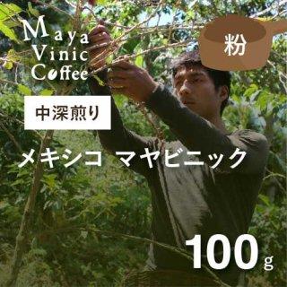 ★フェアトレード&無農薬コーヒー★メキシコ マヤビニック 中深煎り 100g(粉)