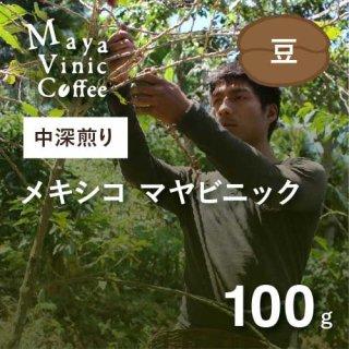 ★フェアトレード&無農薬コーヒー★メキシコ マヤビニック 中深煎り 100g(豆)