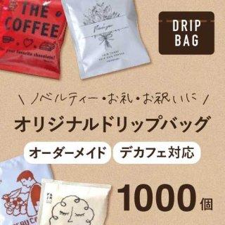 <OEM>無農薬コーヒー豆使用 オリジナルドリップパック 1000個 *デカフェにも対応(送料別)