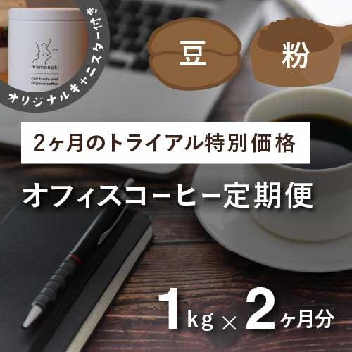 【2ヶ月トライアルコース】フェアトレードコーヒー・オフィス定期便 毎月1kg×2か月(特別価格)