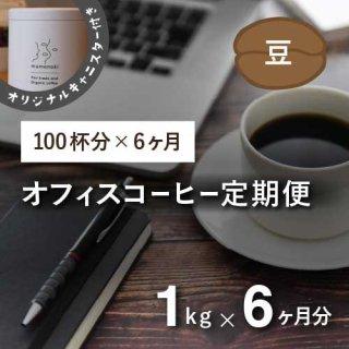 【10/12 リニューアル】フェアトレードコーヒー・オフィス定期便 毎月1kg×6か月(豆のまま)