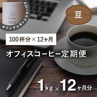 【10/12 リニューアル】フェアトレードコーヒー・オフィス定期便 毎月1kg×12か月(豆のまま)
