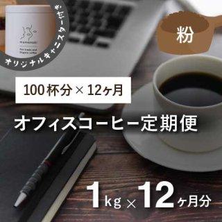【10/12 リニューアル】フェアトレードコーヒー・オフィス定期便 毎月1kg×12か月(粉)