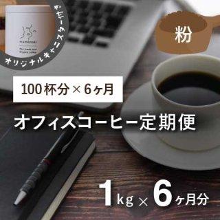 【10/12 リニューアル】フェアトレードコーヒー・オフィス定期便 毎月1kg×6か月(粉)