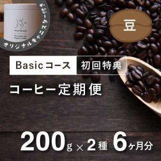 <b>コーヒー定期便【Basicコース】毎月200g×2種類 6か月分(豆のまま)*初回特典として豆乃木オリジナルキャニスター付</b>