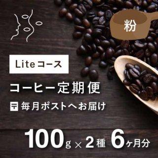 <b>コーヒー定期便 【Liteコース】毎月100g×2種類 6か月分(粉)*特典として豆乃木オリジナルキャニスター付</b>