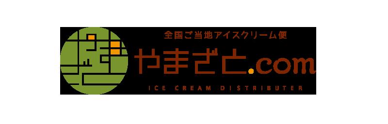 全国のご当地アイスが買えるお店   通販サイト - やまざと.com