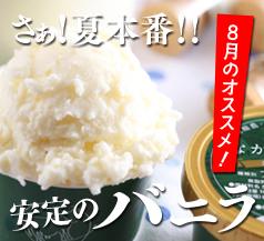 6月のオススメは抹茶アイス