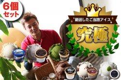 極 抹茶アイスクリーム 素材にとことんこだわったまさしく究極の味「究極セット」 (6個セット)