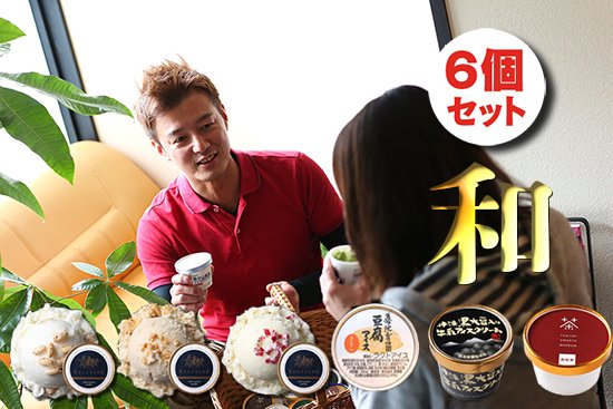 日本の代名詞ともいえる和素材でこだわりの味「和セット」 (6個セット)