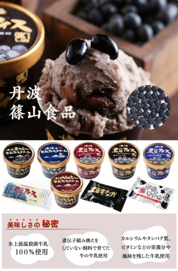 丹波篠山食品 黒豆アイス ワイン 風味 【 兵庫県 】【画像4】