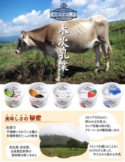 木次乳業 VANAGA 抹茶あずき 【 島根県 】【画像4】