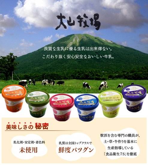 大山牧場 二十世紀梨シャーベット 【 鳥取県 】【画像4】