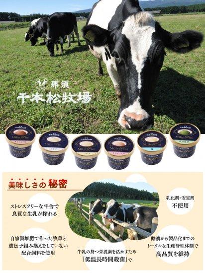 那須千本松牧場 ミレピーニ ミルク 【 栃木県 】【画像4】