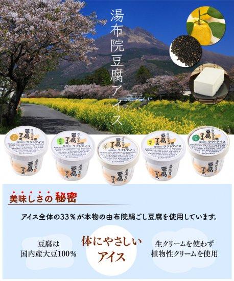 湯布院長寿畑 豆腐アイス かぼす 【 大分県 】【画像4】