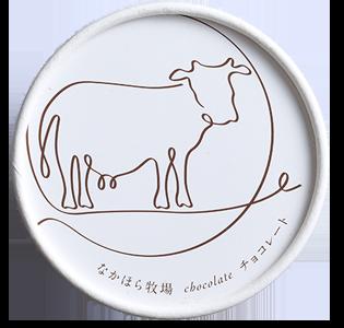 中洞牧場 ミルクアイス チョコレート 【 岩手県 】【画像4】