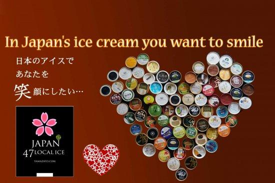 アイスクリームの通販業者さん必見!!