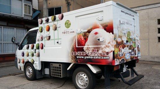 アイスクリームラッピングカーが出来るまで