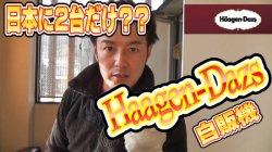 読み物 日本に2台しかないハーゲンダッツの自販機はこれだ!
