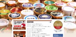 読み物 ご当地アイス発送のお休みについて(やまざと.com)