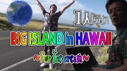読み物 ビックアイランド(ハワイ島)をアイスを求めてドライブ♪