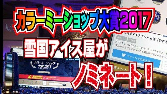 「カラミーショップ大賞2017」 雪国アイス屋がノミネート〜♪ 【画像1】