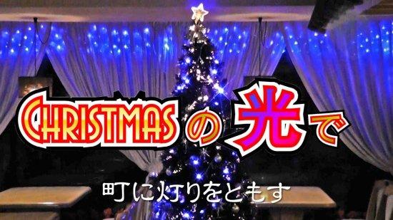いつもは暗い田舎町だけども、クリスマスの光で町に灯りをともす 【画像1】