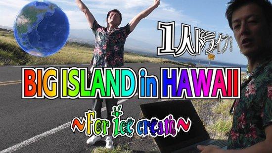 BIG ISLAND in HAWAII 1人ドライブ! 〜アイスを求めて〜 【画像1】