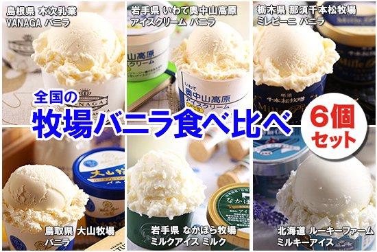 全国の牧場バニラ食べ比べ+アイスクリーム専用スプーン セット(6個+2本)【画像2】
