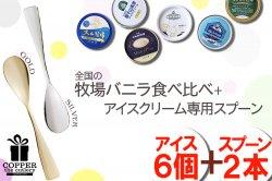 極 抹茶アイスクリーム 全国の牧場バニラ食べ比べ+アイスクリーム専用スプーン セット(6個+2本)