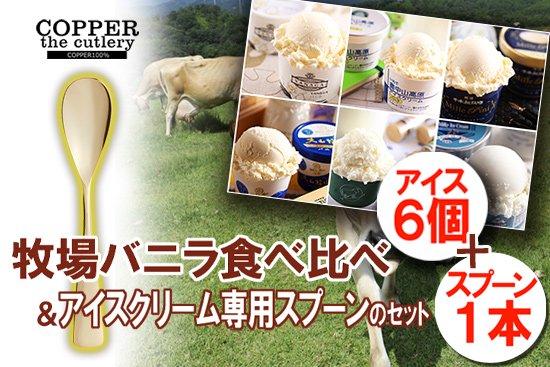 全国の牧場バニラ食べ比べ+アイスクリーム専用スプーン セット(6個+1本)