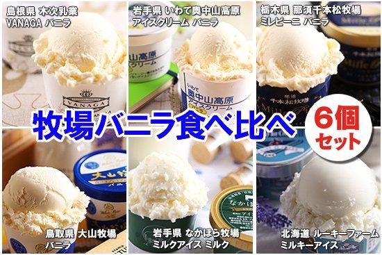全国の牧場バニラ食べ比べ+アイスクリーム専用スプーン セット(6個+1本)【画像2】