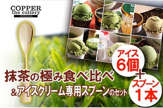 抹茶アイス の極み 食べ比べ+アイスクリーム専用スプーン セット(6個+1本)