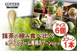 金額から探す(セット) 抹茶アイス の極み 食べ比べ+アイスクリーム専用スプーン セット(6個+1本)