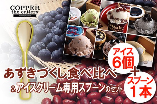 極上 あずきアイスクリーム 食べ比べ+アイスクリーム専用スプーン セット(6個+1本)