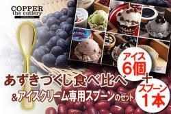 アイス専用スプーンとアイスのセット(ギフト最適) 極上 あずきアイスクリーム 食べ比べ+アイスクリーム専用スプーン セット(6個+1本)