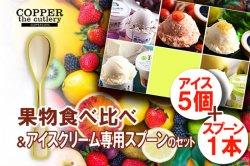 アイス専用スプーンとアイスのセット(ギフト最適) 旬 果物アイス 食べ比べ+アイスクリーム専用スプーン セット(5個+1本)