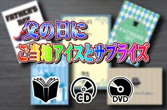 父の日に、アイスと「本」「CD」「DVD」のセットでサプライズ♪